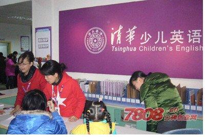 清华,少儿英语,英语加盟费,教育加盟