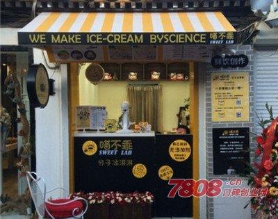 喵不乖分子冰淇淋加盟店