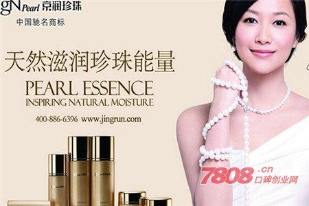 如何加盟京润珍珠化妆品