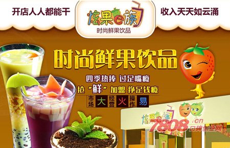 炫果e族,一万元做生意,奶茶店成本