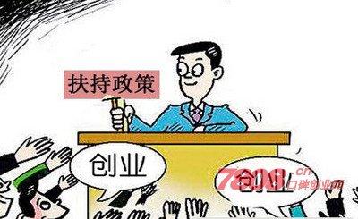 江西省高校毕业生创业优惠政策