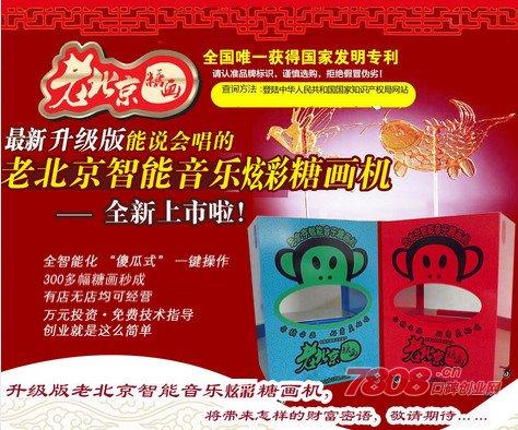糖画机,老北京糖画机,糖画机加盟