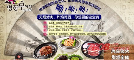 明洞摩西韩式火锅加盟要多少钱