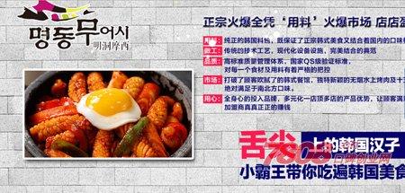 怎么加盟明洞摩西韩式火锅