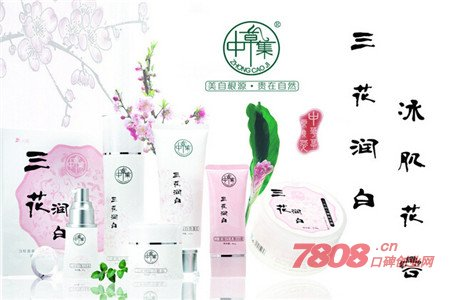 中草集化妆品代理加盟产品简介