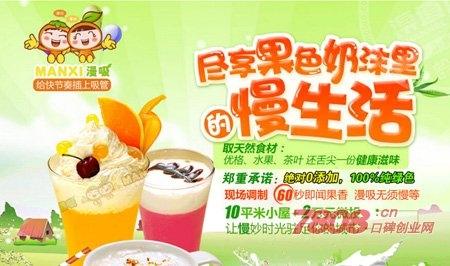 冰果漫吸饮品加盟条件/怎么加盟冰果漫吸饮品