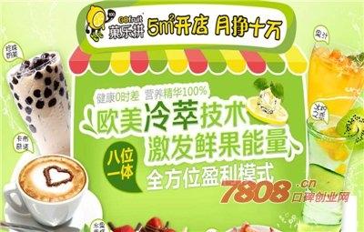 菓乐拼饮品加盟费多少钱(1.98万元)