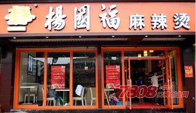 杨国福麻辣烫加盟店需要投资多少钱