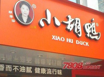 武汉小胡鸭加盟连锁店