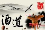 酒水加盟商必知中国传统白酒文化
