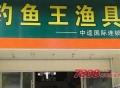 如何加盟钓鱼王渔具店?