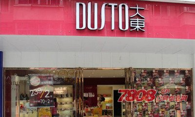 加盟大东鞋店多少钱