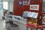 南京新航道英语培训怎么样