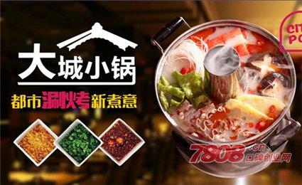 大城小锅自助涮烤加盟