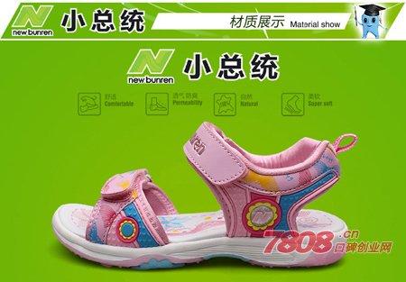 小总统童鞋怎么加盟