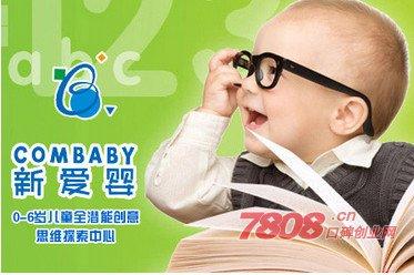 新爱婴,新爱婴早教中心,新爱婴早教加盟