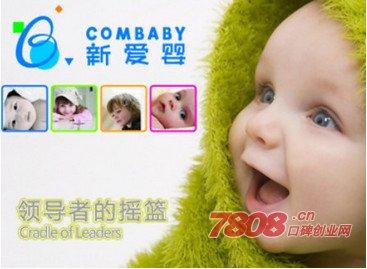 新爱婴,新爱婴早教中心,早教中心加盟
