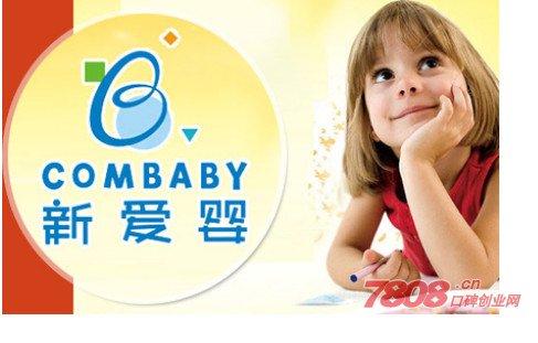 新爱婴,新爱婴加盟费,新爱婴早教