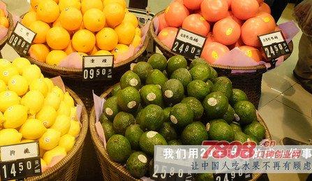 果多美,果多美水果超市,果多美热线电话
