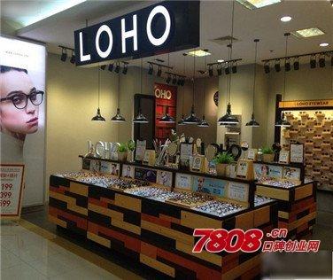 LOHO眼镜店加盟么,LOHO眼镜怎么加盟,LOHO眼镜