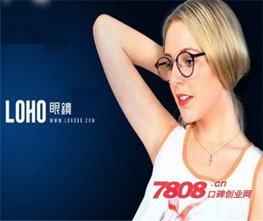 loho眼镜可以加盟吗,loho眼镜加盟电话,loho眼镜
