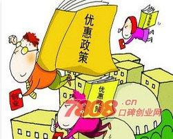北京,创业政策,大学生创业