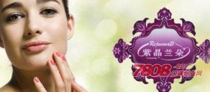 紫晶兰朵美容院,紫晶兰朵美容院加盟,美容院加盟