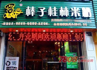 开家棒子桂林米粉加盟店条件有哪些,棒子桂林米粉