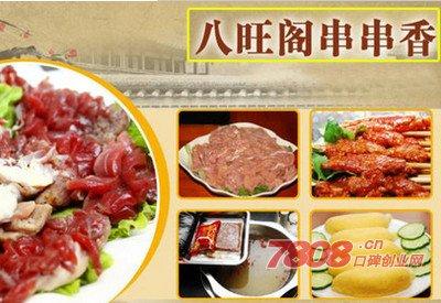 八旺阁串串火锅加盟,特色小吃串串香培训