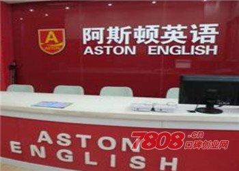 阿斯顿英语加盟怎么样
