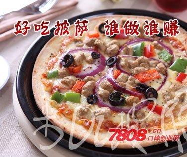 十大披萨加盟品牌有那些,来吃披萨怎么加盟,来吃披萨