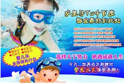 婴儿游泳馆加盟店赚钱吗?怎么样赚孩子的钱?