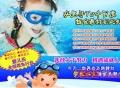 婴儿游泳馆加盟店赚钱吗 怎么样赚孩子的钱