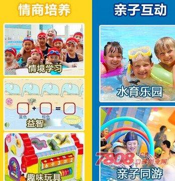 爱儿乐,爱儿乐spa,爱儿乐乐园,爱儿乐婴幼儿游泳馆