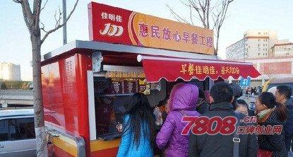 早餐车加盟,哈尔滨早餐车加盟,餐车加盟