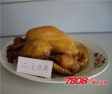 邯郸二毛烧鸡加盟费多少,二毛烧鸡加盟,二毛烧鸡