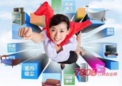 上海云家政官网加盟电话