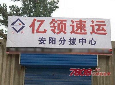 北京亿领速运官网加盟电话多少