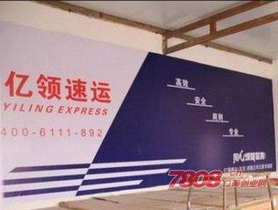 北京亿领速运怎么加盟