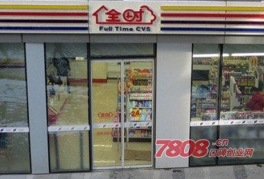北京全时便利店如何加盟,全时便利店,全时便利店加盟