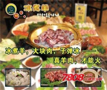 冰煮羊火锅店怎么加盟,冰煮羊加盟流程,冰煮羊