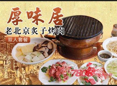 北京厚味居炙子烤肉加盟联系电话/地址