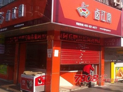 常州卤江南熟菜店加盟多少钱