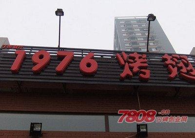 1976烤翅店加盟费多少钱