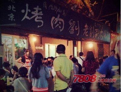 北京烤肉刘加盟费需要多少钱,烤肉刘加盟,烤肉刘