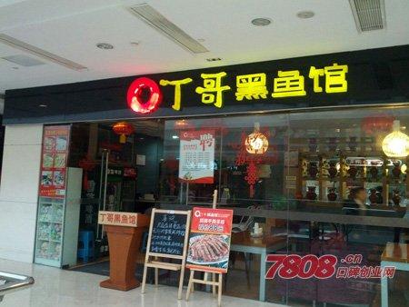 杭州丁哥黑鱼馆怎么加盟