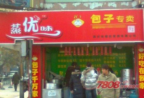 南京蒸优味加盟费多少,蒸优味包子加盟,蒸优味包子