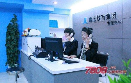 北京建迅教育,教育加盟费