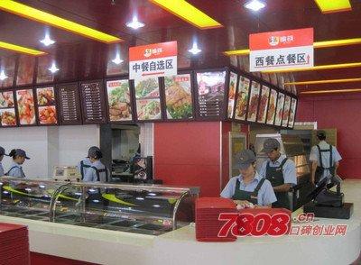 重庆愉筷快餐店怎么加盟