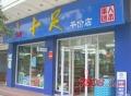 温州十足便利店加盟电话多少?